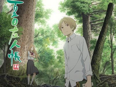 夏目友人帐 第五季