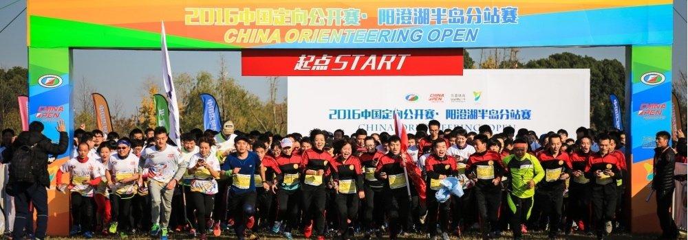 2016中国定向公开赛阳澄湖半岛分站赛 盛大开赛