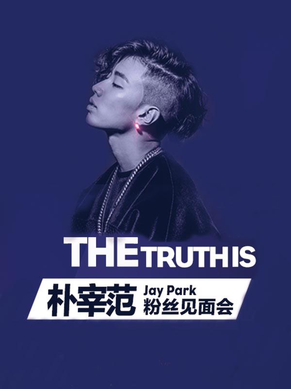 Jay-Park 朴宰范专场