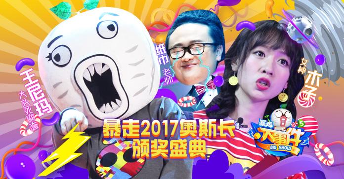 暴走大事件(2017-02-24)
