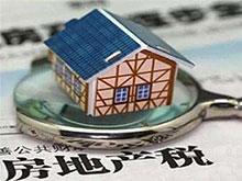 房地产税或在2017年两会通过