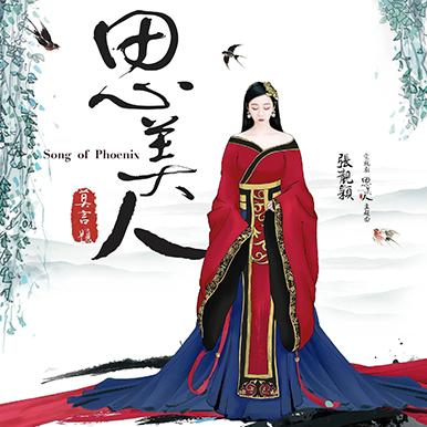 张靓颖献唱电视剧《思美人》同名主题曲