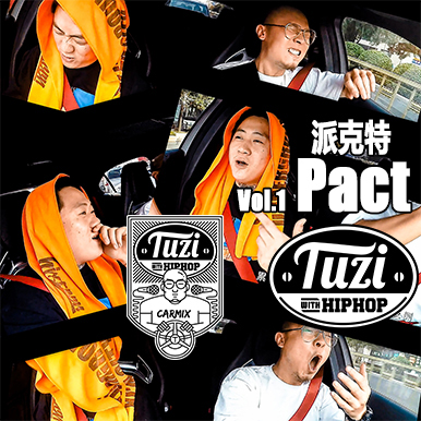 Tuzi With HipHop Car Mix 第一期