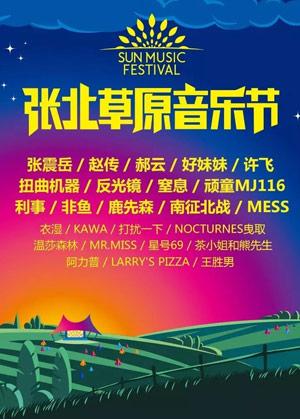 2017张北草原音乐节