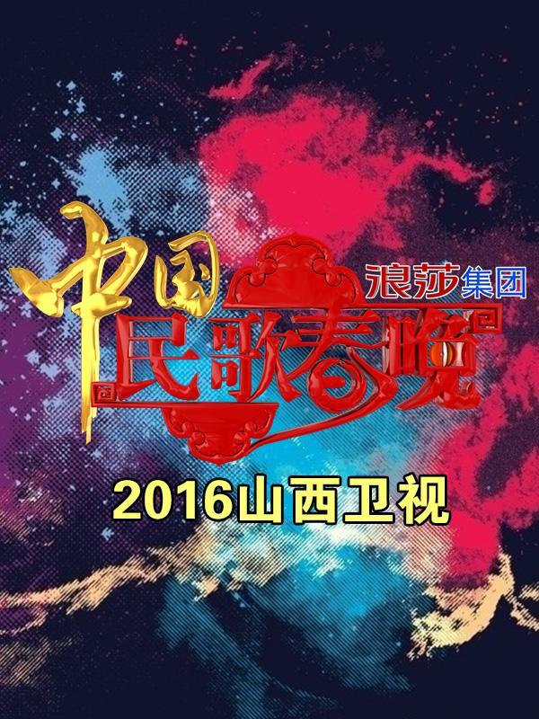 山西卫视2016中国民歌春晚