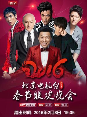 北京卫视2016春晚