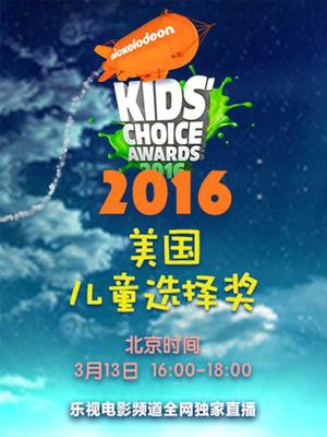 2016美国儿童选择奖全程回播