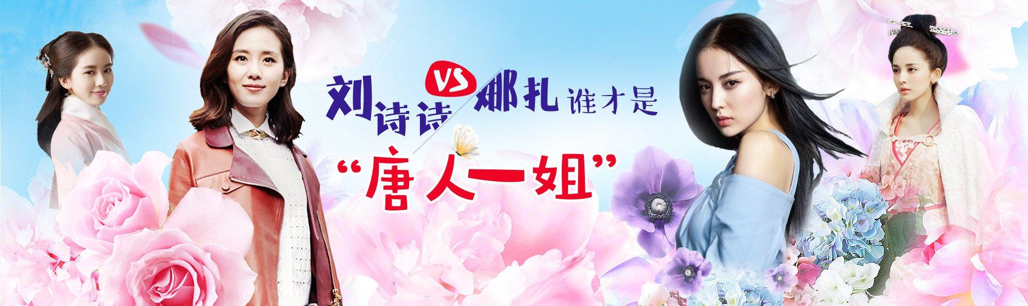 """刘诗诗VS娜扎 """"谁才是唐人一姐"""""""