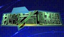 第二季《挑战者联盟》