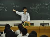 中考物理公开课