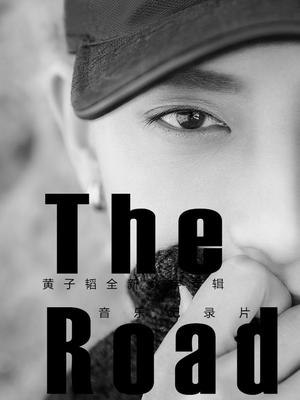 黄子韬《The Road》音乐纪录片