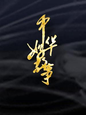 中华好故事第四季