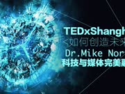 TEDxShanghai《如何创造未来》 Dr.Mike North