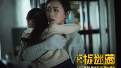 《捉迷藏》终极预告片 霍建华秦海璐万茜深陷生死迷局