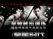 拳星时代:拳师秘密训练