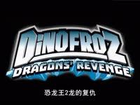 恐龙王 第二季