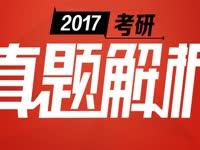 2017考研真题解析