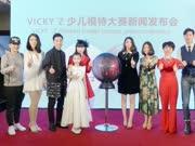 """【乐尚播报】""""百依百偎""""亲子秀,助力VICKY'Z少儿模特大赛成功启航"""