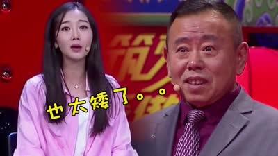 潘长江被选手吐槽矮秒变脸