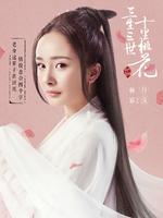 陸劇-三生三世十里桃花