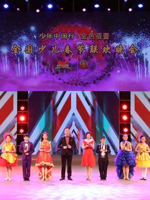 CCTV少年中国行全国少儿春节联欢晚会