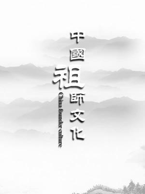 中国祖师文化