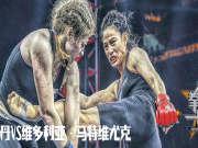 拳星时代—胡丹丹VS维多利亚·马特维尤克