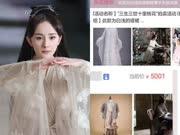 """《三生》道具被拍卖 杨幂""""戏服""""8000元售出"""