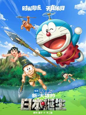 哆啦A梦2016剧场版 新·大雄的日本诞生