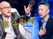 《最强大脑》20170310:孟非调侃选手比拼像宫斗 李威一步走错无缘名人堂