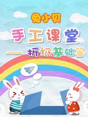 兔小贝折纸基础学起来