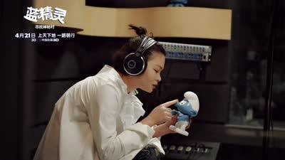 《蓝精灵:寻找神秘村》主题曲《蓝孩子》MV曝光 苏运莹演绎灵动童心