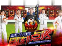 【预告】《足球火》谢楠PK小鲜肉 民间高手绝技吓坏大帝