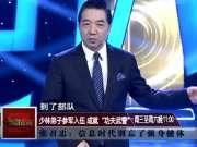 """张召忠:少林弟子参军入伍 成就""""功夫武警"""""""