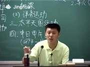 袁腾飞:中国近代史之第二次鸦片战争