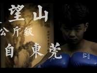 中體杯广东省拳王争霸赛-佛山站 夏望山
