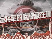 【军武MINI】30:金将军的底牌藏在哪?