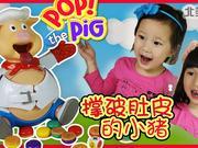 撑破肚皮的小猪双人游戏赢奇趣蛋 宝宝儿童玩具亲子游戏