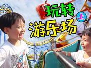 和小伶一起来看超萌兄弟去游乐园玩吧!