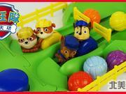 汪汪队立大功顶球多人游戏 宝宝儿童玩具亲子游戏
