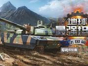 13:地球最强坦克 法国篇
