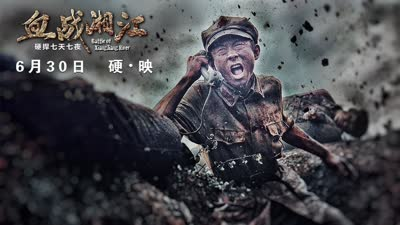 《血战湘江》定档6月30日 打造史诗级热血战争硬片