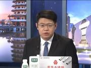 """《海峡新干线》20170623:台军为何屡屡出包? 蔡当局为何急推""""年改"""""""