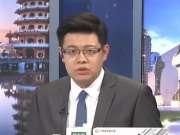 《海峡新干线》20170625:两岸关系冷淡对台湾经济影响 民间交流依然热络