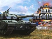 【军武次位面】19:地球最强坦克 英国篇