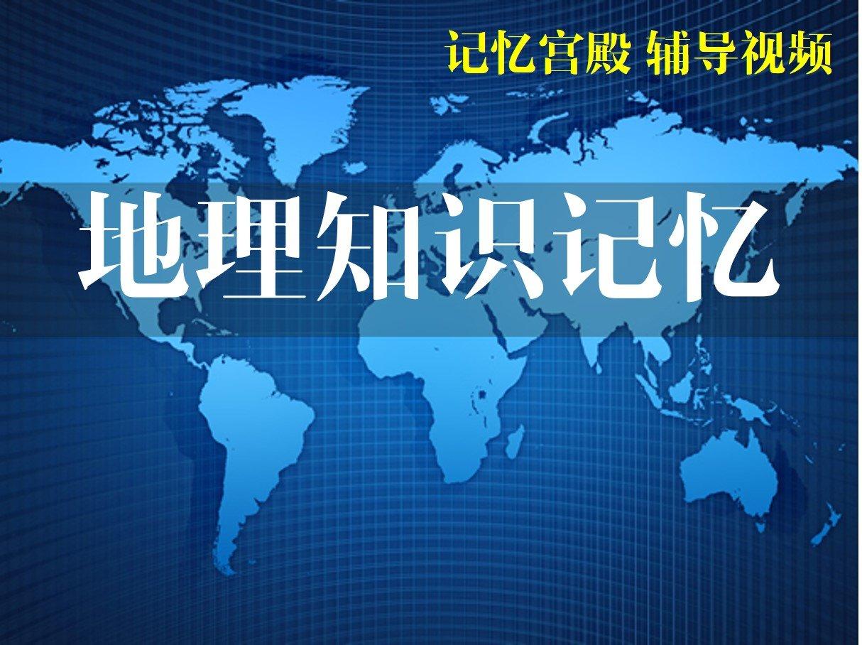 地理记忆:中国地图省份记忆