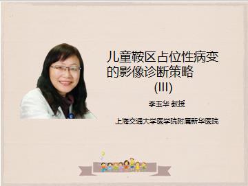 儿童鞍区占位性病变的影像诊断策略(III)