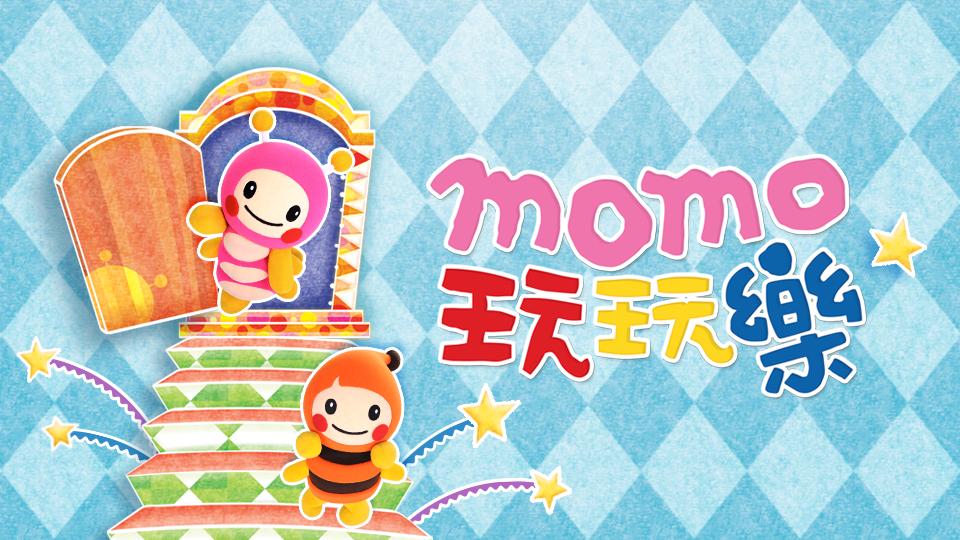 MOMO玩玩乐