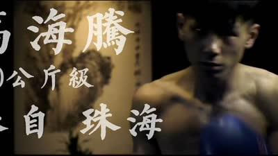 中體杯广东省拳王争霸赛-佛山站 高海腾