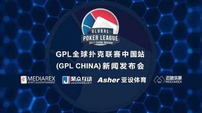 GPL全球扑克联赛中国站新闻发布会将于5月31日召开